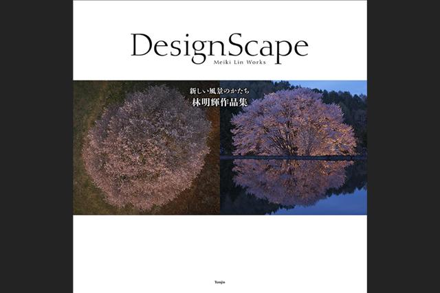 写真集「DesignScape」表紙イメージ